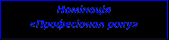 /Files/images/pedagogchniy_kolektiv/gordst_shkoli/Новый рисунок (4).png