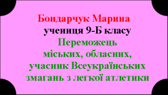 /Files/images/pedagogchniy_kolektiv/gordst_shkoli/sportsmeni/бондарчук.png