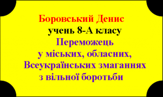 /Files/images/pedagogchniy_kolektiv/gordst_shkoli/sportsmeni/боровський.png