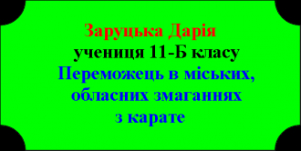 /Files/images/pedagogchniy_kolektiv/gordst_shkoli/sportsmeni/заруцька.png